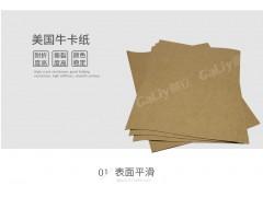 厦门牛皮纸 厂家批发 80克牛皮包装纸  免费拿样