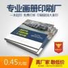 东莞专业画册印刷厂家