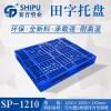 四川造纸厂防潮塑料托盘 成都塑料托盘厂家批发