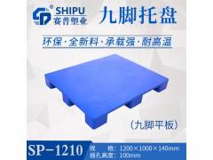 云南造纸厂常用的塑胶托盘 昆明哪里有塑料托盘卖