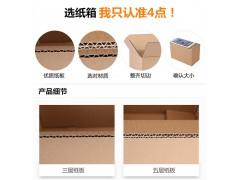 洛阳专业订做纸箱包装批发定做各种打包包装箱产品箱子送货上门