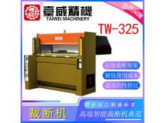 台威高速液压裁断机下料机自动送料带红外感应器模切机可定制
