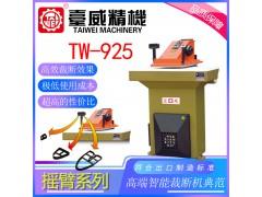 台威下料机刀模3+1摇臂裁断机液压摆臂制鞋机械裁切设备模切机
