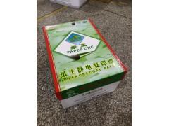 珠海廠家直銷A4打印紙70g80g500張綠紙王復印紙