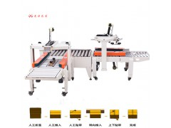 上海光括包装电商1-12号纸箱十字封箱机|小纸箱自动封箱机