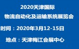 2020天津国际自动化零部件及机器视觉展览会