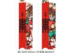 定做筷套纸包牙签铜版纸筷套牙签那家质量好首选西安筷套牙签厂