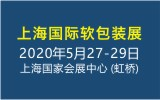 B&P2020 上海國際軟包裝展覽會