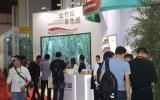 2020第四届中国(上海)国际竹浆纸产业展览会