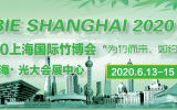 2020第四届中国(上海)国际竹产业博览会