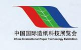 2020苏州造纸展-2020中国国际造纸科技展览会及会议