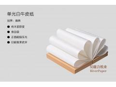 白牛皮紙80-550g卷筒/平張/特規分切