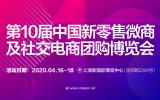 2020第10届上海社交新零售纸尿裤博览会