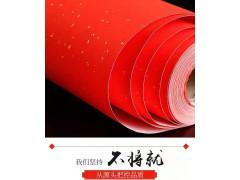 宣纸万年红对联、长卷