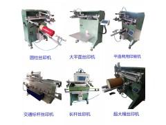 铁桶滚印机机油桶丝印机化工桶丝网印刷机厂家