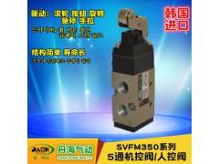 韩国DANHI丹海SVFM350机控阀人控阀滚轮按钮旋转