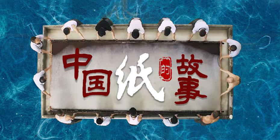 三集纪录片《中国纸的故事》精彩片段提前看!