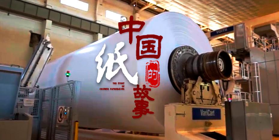 纪录片《中国纸的故事》第二集精彩回看