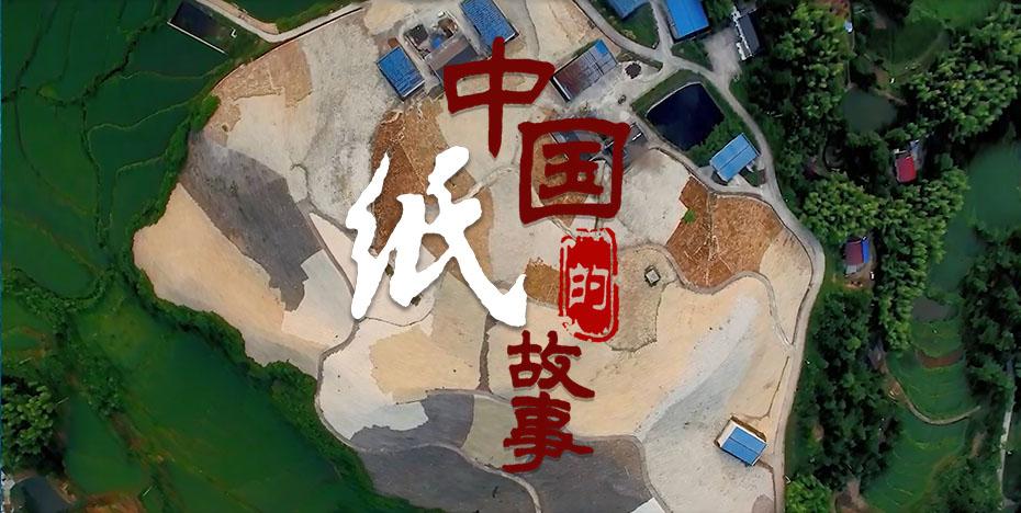 纪录片《中国纸的故事》第三集精彩回看