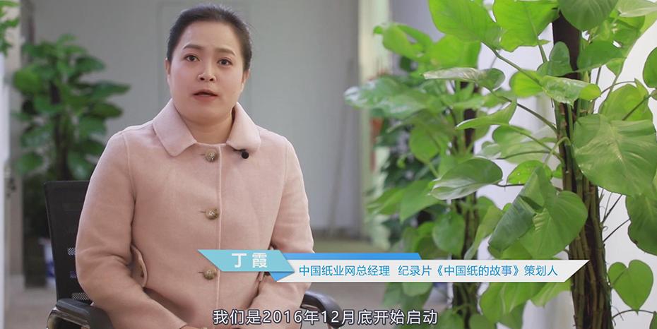 纪录片《中国纸的故事》 一起聆听主创人员的心路历程