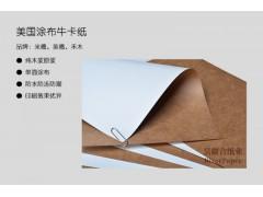 供应涂布牛卡纸(美国、瑞典、芬兰、国产)一面黄一面白牛皮纸