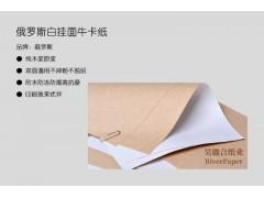 供应白面牛卡纸 白挂面牛皮纸 牛底白面牛卡纸