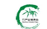 2020第四届上海国际竹浆纸产业展览会