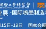 中国(上海)国际喷墨制造与3D打印展