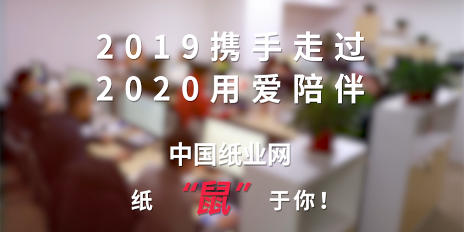 """2020中国纸业网用心陪伴 纸 """" 鼠 """" 于你 !"""