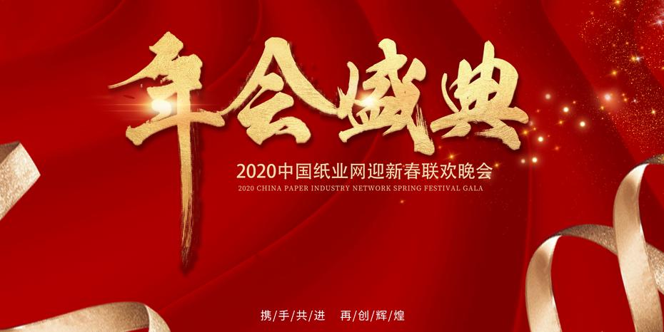 中国纸业网2019年度表彰大会暨2020年迎新春联欢晚会圆满举行