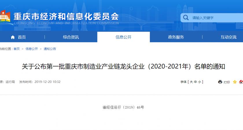 重庆龙头造纸企业都有谁?玖龙、理文获官方认定!