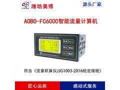 潍坊奥博新款产品FC6000智能流量计算机流量仪表厂家