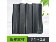 廠家批發服裝包裝紙黑色雪梨紙 價格優惠 量大從優