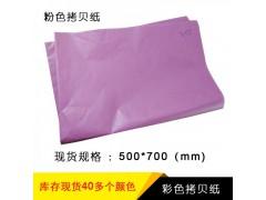 現貨供應化妝品包裝紙 14g粉色拷貝紙 1包起訂