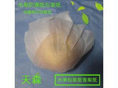 批发水果包装纸 雪梨纸防潮纸 白度好 质量保证