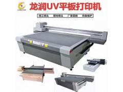UV平板打印机 鞋子图案打印机,龙润高落差UV平板打印机