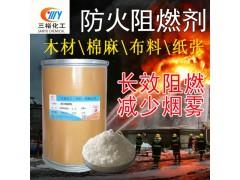 深圳厂家直销木材防火阻燃剂