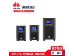 西安华为UPS电源UPS2000-G-20KRTL