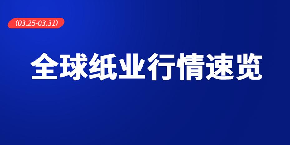 全球紙業行情速覽(03.25-03.31)