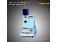 杭州品享MIT耐折度测定仪PN-NZ135