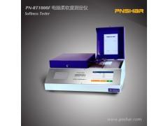 杭州品享电脑柔软度测定仪PN-RT1000