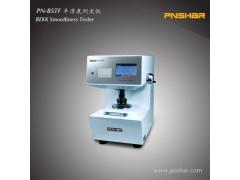 杭州品享平滑度测定仪PN-BST