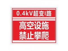 260mm环网柜标识宽幅不干胶PVC白黄红蓝绿贴纸
