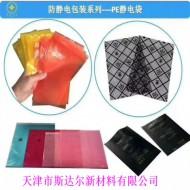 防静电包装电子产品包装网格袋导电袋屏蔽袋气泡卷气泡膜定制