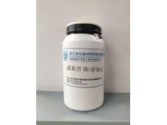 柔软剂 HH-SF001