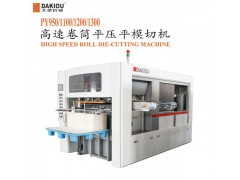 供應高速卷筒平壓平模切機 印刷紙杯片模切設備