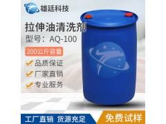 常溫除油清洗活性劑AQ-100