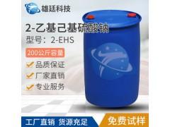 耐強堿滲透劑-2-乙基己基硫酸鈉-2-EHS