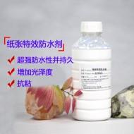 澳达纸张特效防水剂直供广东省佛山市,防水效果好