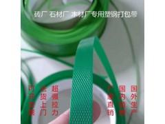 工业商用热熔绿色压花塑钢打包带 1608塑料打包带